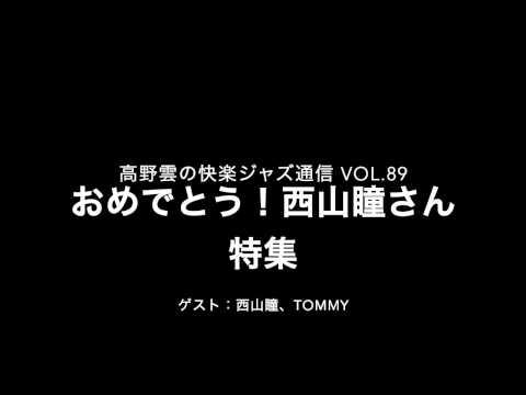 おめでとう!西山瞳さん特集/快楽ジャズ通信