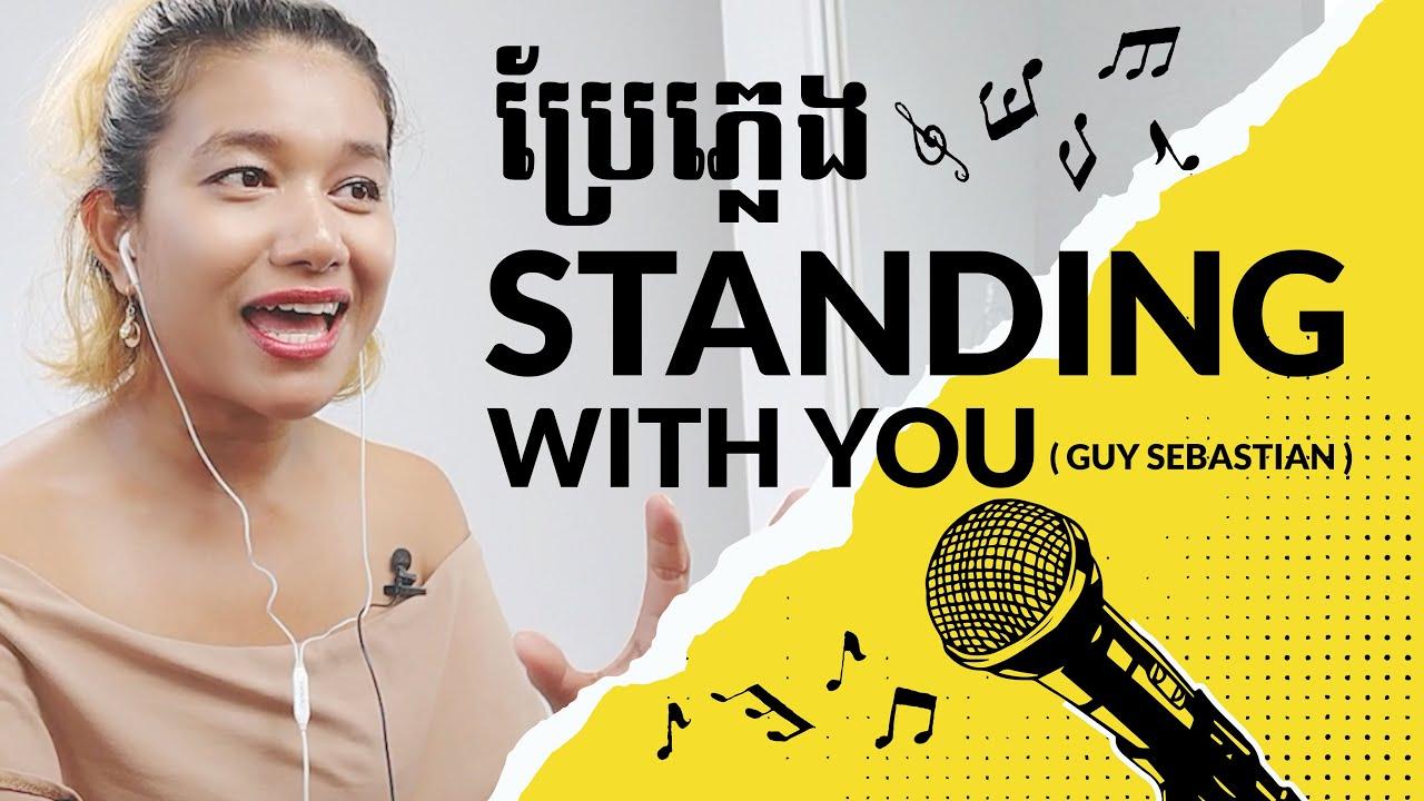 បែ្រភ្លេង Standing with you #MelindaChannel
