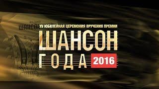 «Шансон Года» 2016. Часть 1(, 2016-05-28T00:49:29.000Z)
