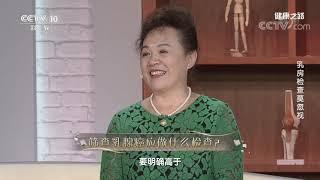 [健康之路]乳房检查莫忽视 乳腺癌的预防与检测  CCTV科教