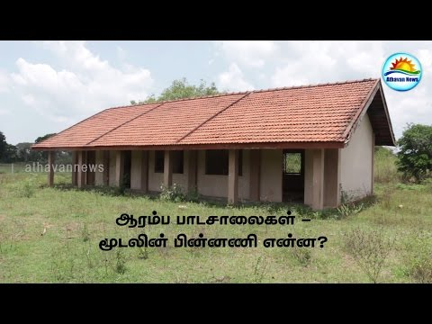 Decay of education in the northern Vavuniya - Thisaikal Documentary