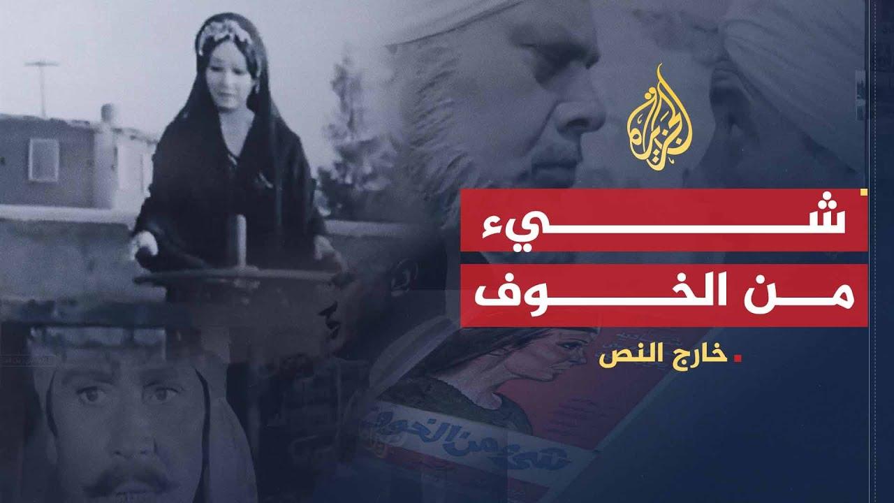 خارج النص ـ فيلم -شيء من الخوف-.. كيف جسد واقع الدكتاتوريات العربية؟  - نشر قبل 22 ساعة