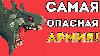 САМАЯ ОПАСНАЯ АРМИЯ! - Istrolid