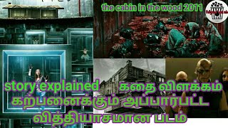 The cabin in the woods movie story explained in tamil