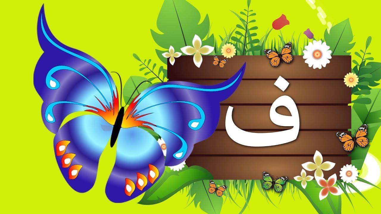 تعليم الاطفال الحروف العربية حرف الفاء ف جنا والحروف Youtube