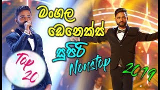 Mangala Denex New Song Collection ❤️ Hiru Star Denex Mangala New Sinhala Songs 2019 😍