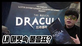 뮤지컬 드라큘라 리뷰[CAST:류정한,김준수,전동석,조…