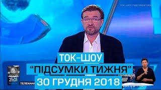 Ток-шоу ПІДСУМКИ ТИЖНЯ Євгена Кисельова від 30 грудня 2018 року