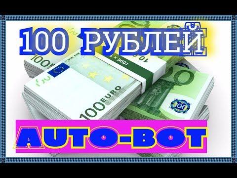 100 рублей за 5 минут без вложения