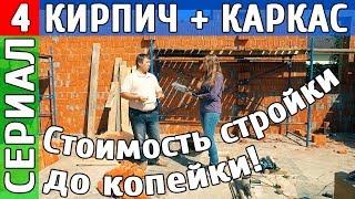 Дневник строительства дома, стоимость до копейки, ч.4