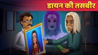 डायन की तसबीर | Horror Hindi Kahani | Hindi Kahaniya - Story Time