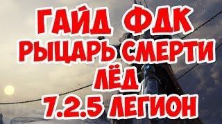 Гайд ФДК 7.2.5 (Рыцарь смерти лёд)