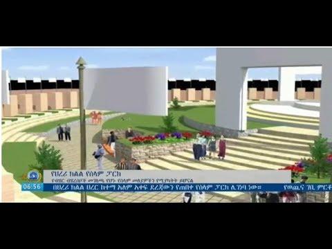 Peace Park To Be Built in Harrer City - በሀረር ከተማ የሰላም ፓርክ ሊገነባ ነው
