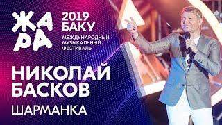 НИКОЛАЙ БАСКОВ - Шарманка /// ЖАРА В БАКУ 2019
