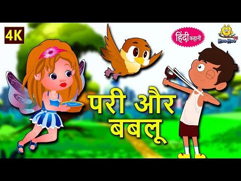 परी और बबलू - Fairy Tales in Hindi   Hindi Kahaniya for Kids   Stories for Kids   Moral Stories