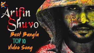 Arifin Shuvo Bangla Best Top 10 Video Song | Dollywood & Tollywood Song | Full Hd | #KatherChoshma