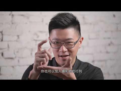 【影片受訪】小眼攝影 台積電慈善基金會 x 104 BeAGiver 小眼-傅祐承