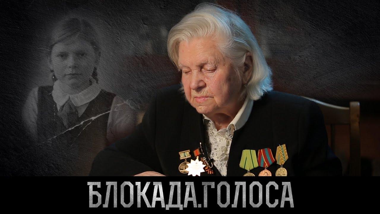 Савина Нина Ивановна о блокаде Ленинграда / Блокада.Голоса