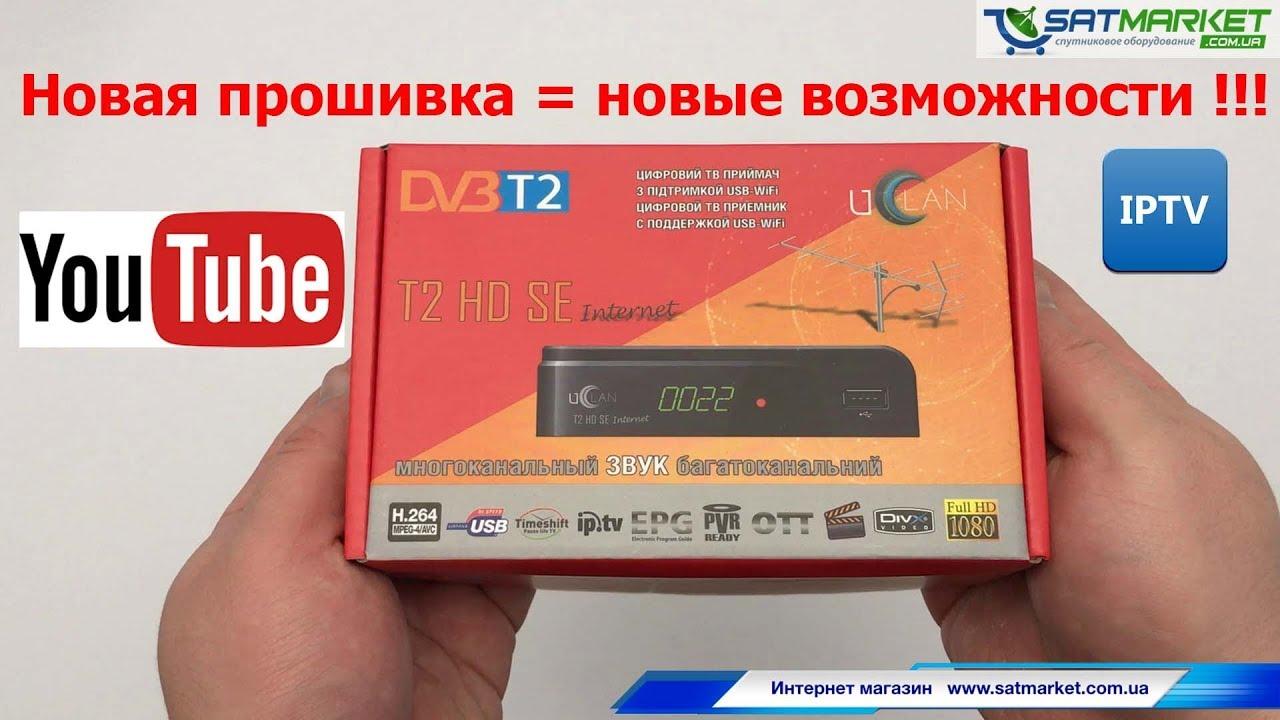 Tiger T2 IPTV цифровой эфирный dvb-t2 ресивер + DVB-C + IPTV + .