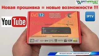 Нова прошивка uClan T2 SE Internet = новий ресивер !!!