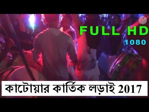 Katwa kartik lorai 2017