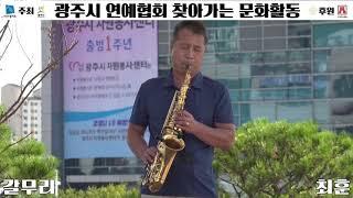 [연예협회] 2020년 광주시 연예협회 찾아가는 문화활…