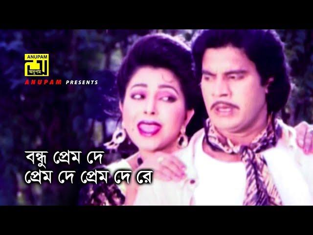 Bondhu Prem De | বন্ধু প্রেম দে প্রেম দে | Ilias Kanchan & Diti | Runa & Andrew | Benam Badsha | HD