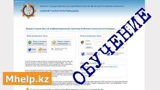Установка ЭЦП для: Кабинет налогоплательщика РК, Комитет Статистики РК(, 2014-11-16T18:08:12.000Z)
