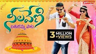 నీలవేణి బతుకమ్మ పాట | Bathukamma Song 2020 | Neelaveni Song | Yasho Krishna | Swarnakka | Yashow TV