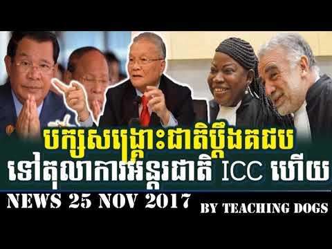 Cambodia Radio News VOKK Voice of Khmer Krom Morning Saturday 11/25/2017