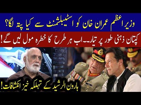 Haroon ur Rasheed reveals what Establishment told to PM Imran Khan | 06 June 2021 | 92NewsHD thumbnail