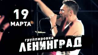 Группировка Ленинград в Минске | 19 марта 2017 | Минск-Арена
