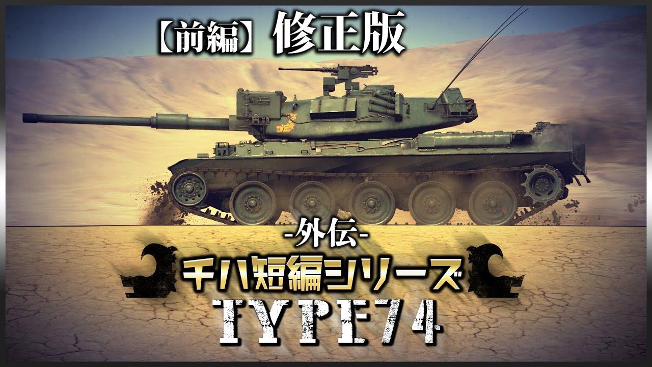 【外伝】チハ短編シリーズ-TYPE74- [前編] ※修正版