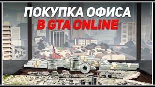 Как быстро накопить на офис и склад в GTA Online #5