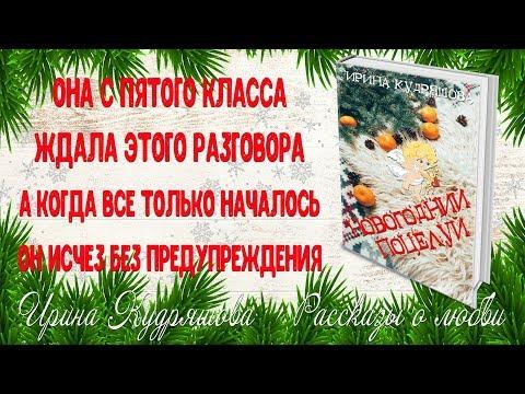 Новогодний поцелуй. Рассказ о любви. Ирина Кудряшова