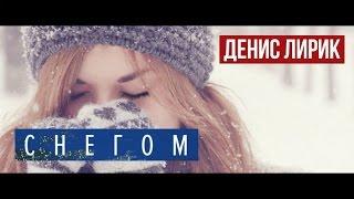 Денис Лирик - Снегом / Премьера песни
