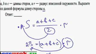 Как из формулы выразить другую переменную(Смотреть видео урок с решением задания ГИА ОГЭ по математике за 9 класс на тему - Как из формулы выразить..., 2015-12-13T20:57:35.000Z)