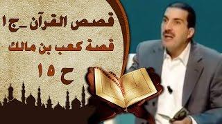 ١٥- قصة كعب بن مالك - قصص القرآن- عمرو خالد
