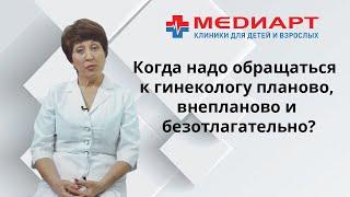 Консультация гинеколога   Медицинский центр МедиАрт о том когда надо обращаться к геникологу(, 2016-03-04T10:58:54.000Z)