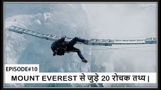 जानिए Mount Everest से जुड़े 20 रोचक तथ्य - Top 20 interesting facts about Mount Everest EPISODE#10