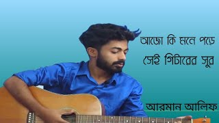 Aj o ki mone pore sei guitar er sur By Arman alif    ((ABIR KHAN))