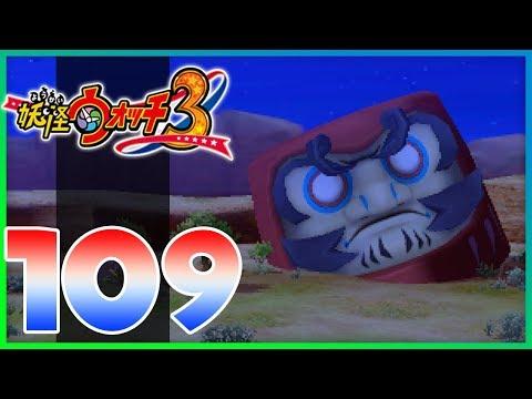 Yo-Kai Watch 3 Sushi / Tempura - Episode 109 | Daruma Tower! (YoKai Watch 3 Gameplay)