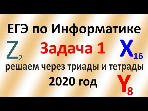 ЕГЭ Информатика 2020 ФИПИ Задача 1 шестнадцатеричная, восьмеричная 2 способ методы триад и тетрад