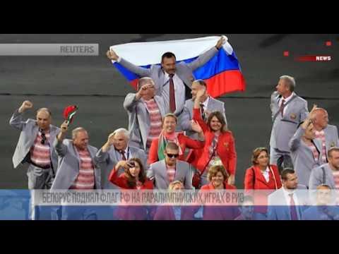 Паралимпиада в Рио и российский флаг: как белорусский чиновник стал героем для Кремля
