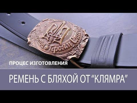 """Изготовление ремня с латунной бляхой от """"Клямра"""". Belt with a badge of """"Klamra"""""""