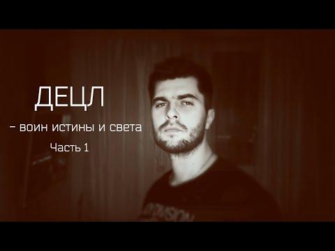 Кирилл Толмацкий (Децл) - воин истины и света (часть 1)