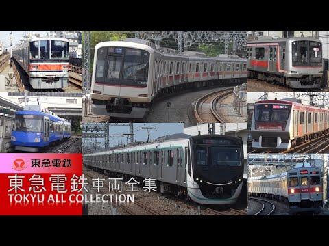大手私鉄車両図鑑Vol.11 東急電鉄車両全集 ~TOKYU ALL COLLECTION~