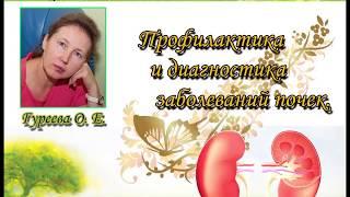 видео Диагностика заболеваний почек