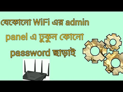 How to access wifi admin panel without password
