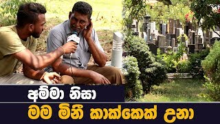 The story of a father working in cemetery | MY TV SRI LANKA